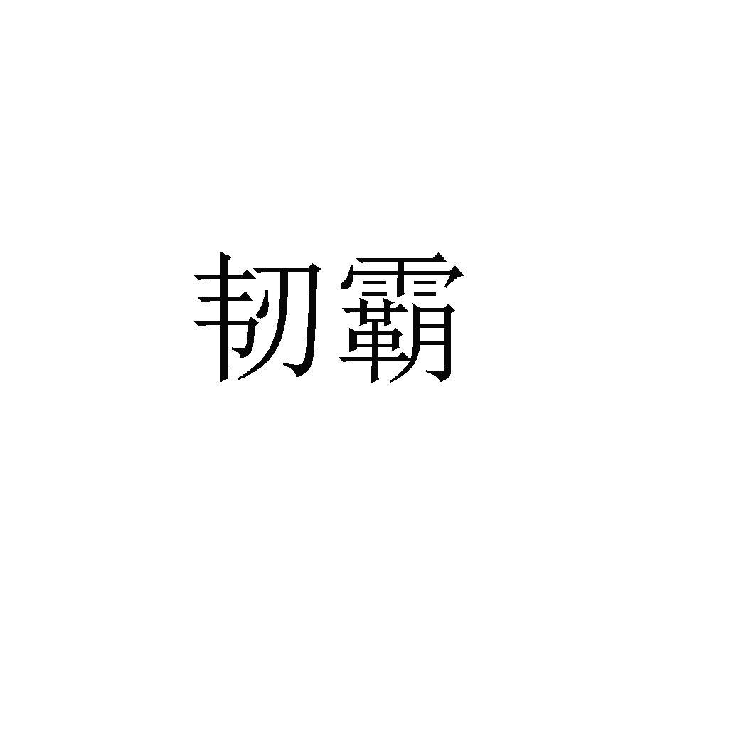 转让亚博娱乐yabo11-韧霸