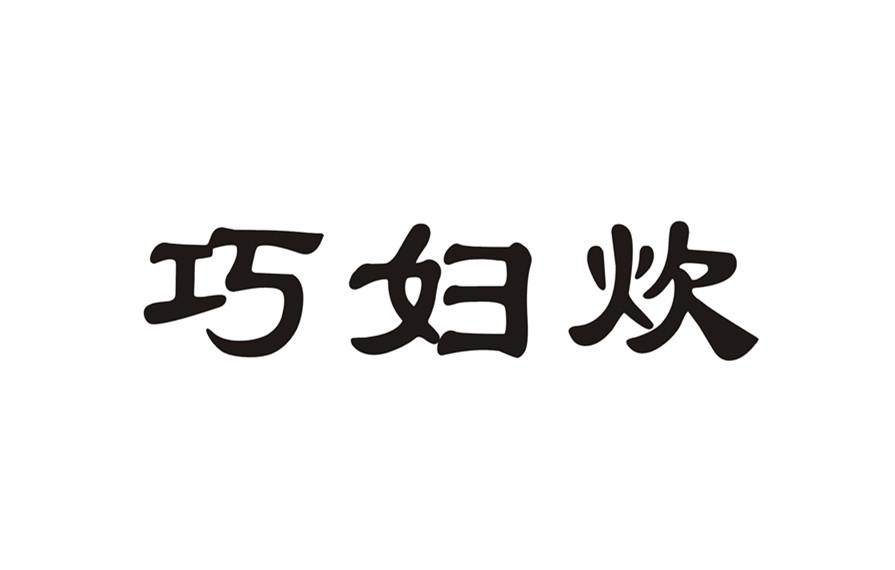 转让亚博娱乐yabo11-巧妇炊