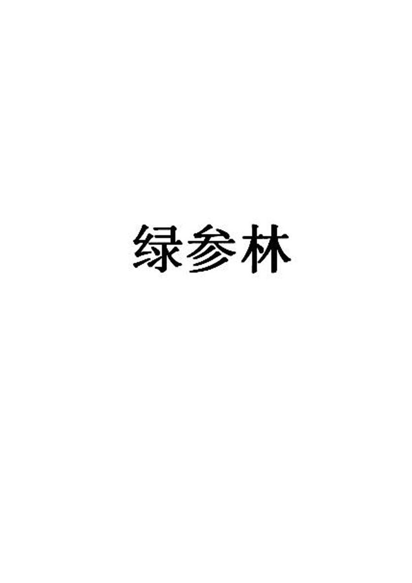 转让亚博娱乐yabo11-绿参林