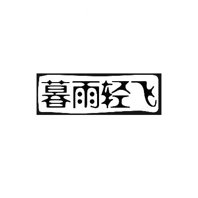 [25类]暮雨轻飞