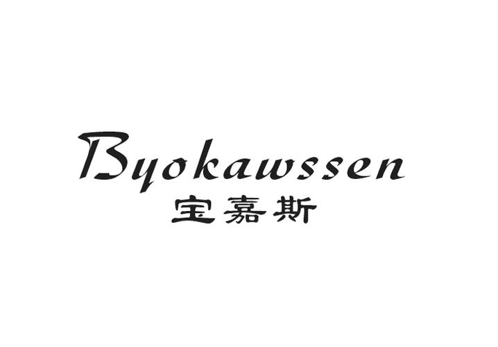 宝嘉斯 BYOKAWSSEN_33商标转让_33商标购买-购店网商标转让平台