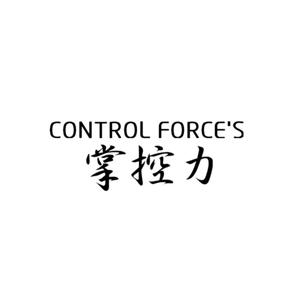 转让商标-掌控力 CONTROL FORCE'S