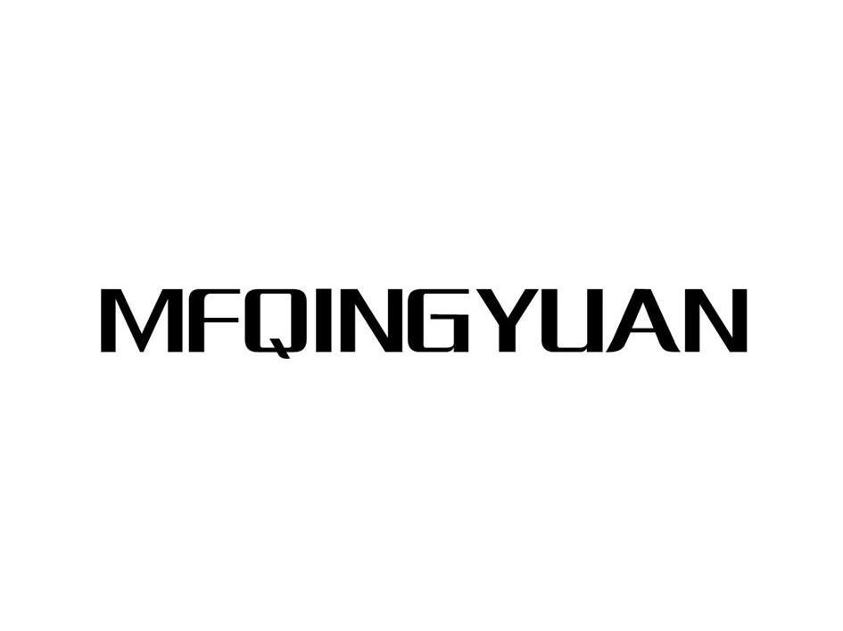 转让商标-MFQINGYUAN