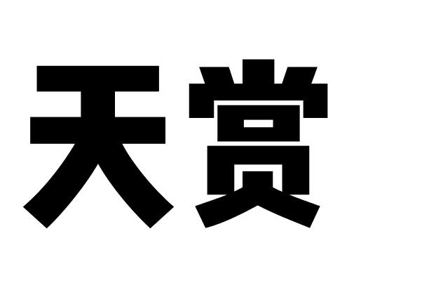 转让亚博娱乐yabo11-天赏