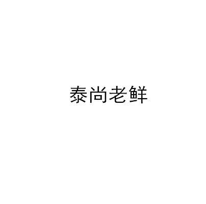 泰尚老鲜_31商标转让_31商标购买-购店网商标转让平台