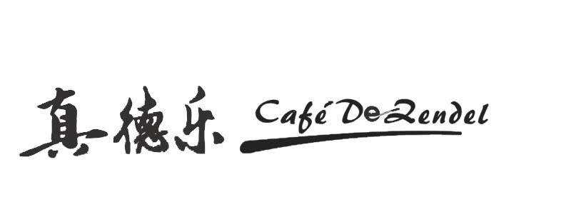 转让商标-真德乐 CAFE DE ZENDEL
