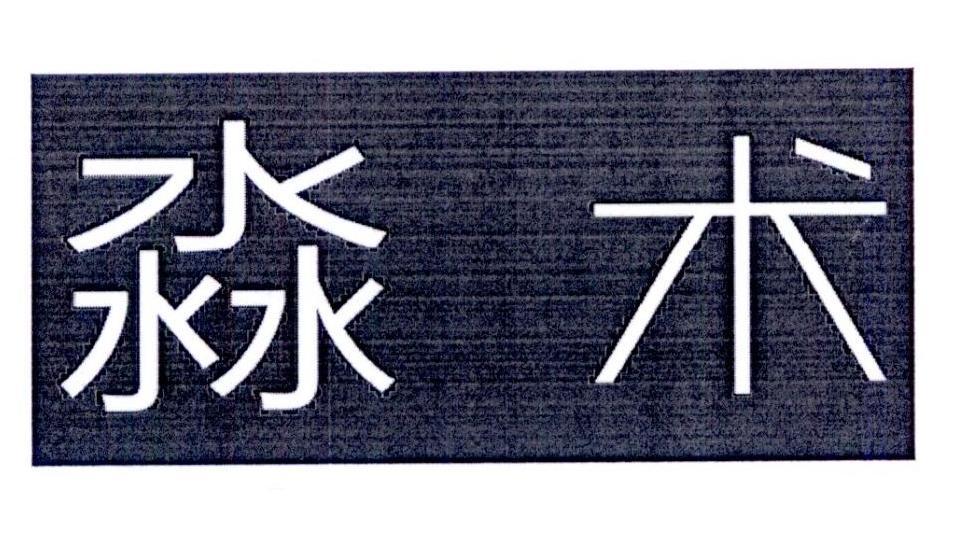 转让亚博娱乐yabo11-淼术