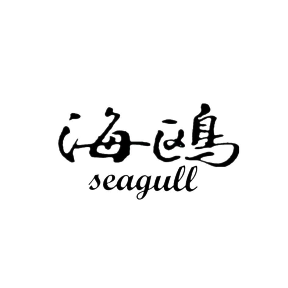 转让商标-海鸥 SEAGULL