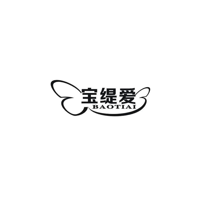 转让商标-宝缇爱