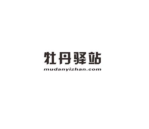 转让商标-牡丹驿站 MUDANYIZHAN.COM