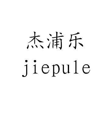 转让商标-杰浦乐