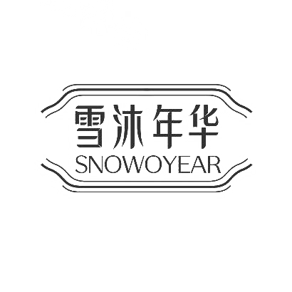 雪沐年华 SNOWOYEAR