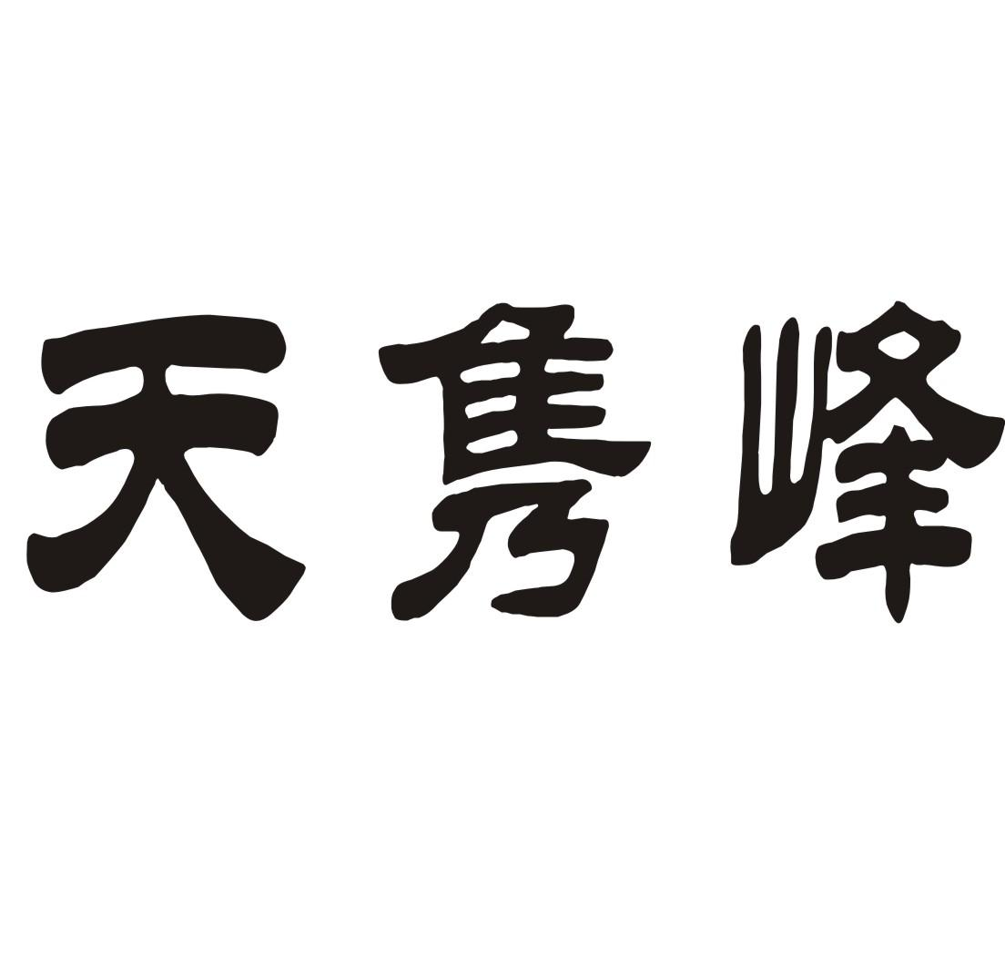 转让亚博娱乐yabo11-天隽峰