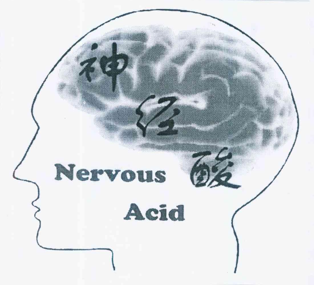 商标文字神经酸 NERVOUS ACID商标注册号 9893805、商标申请人广东虹业抗体科技有限公司的商标详情 - 标库网商标查询
