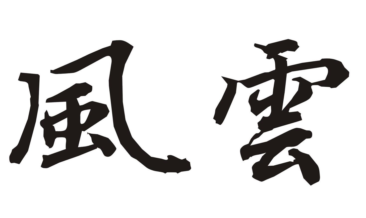 转让亚博娱乐yabo11-风云