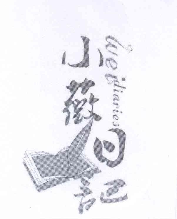 小薇日记 WEIDIARIES