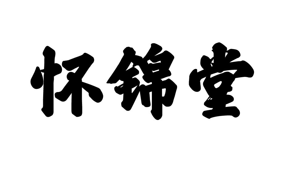 转让商标-怀锦堂