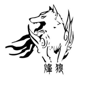 转让商标-烽狼