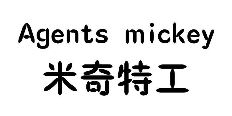 米奇特工 AGENTS MICKEY