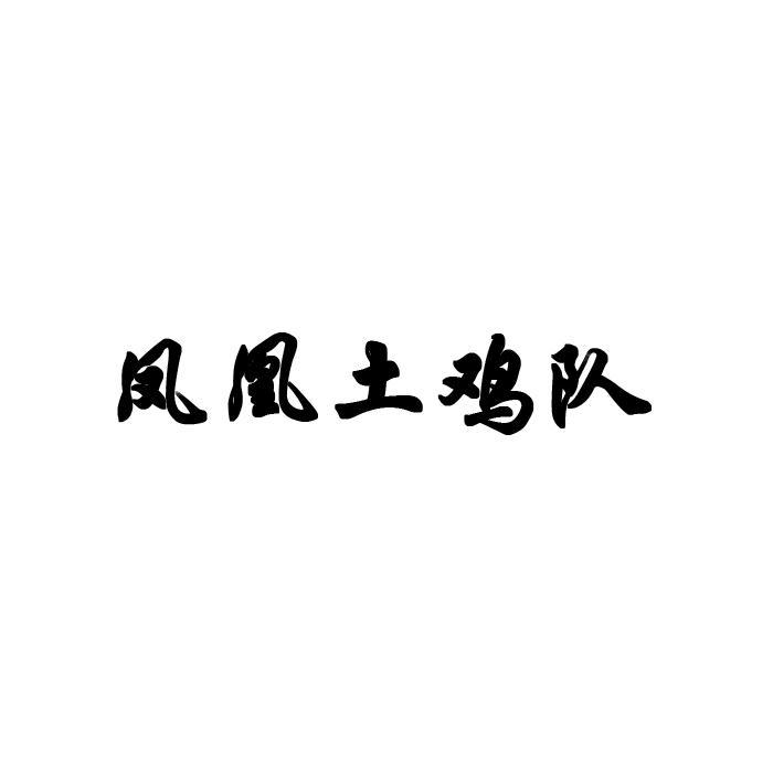 凤凰土鸡队