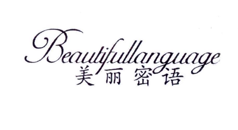 转让商标-美丽密语 BEAUTIFULLANGUAGE