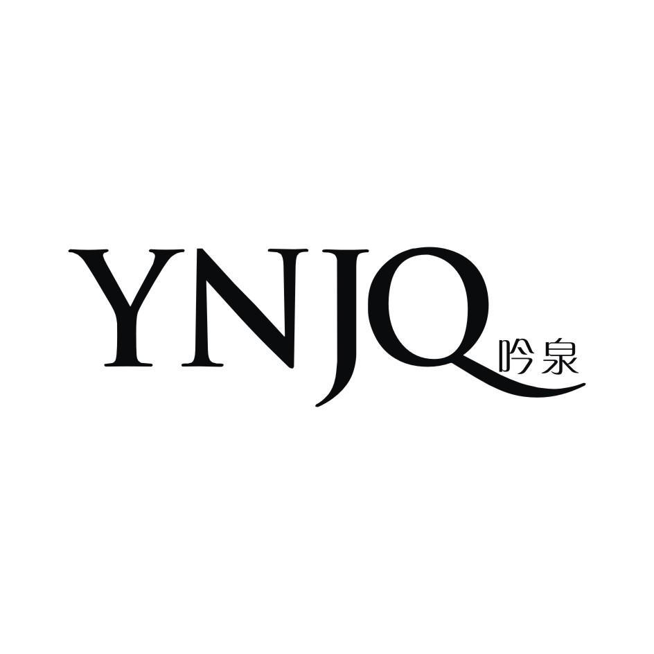 转让商标-吟泉 YNJQ