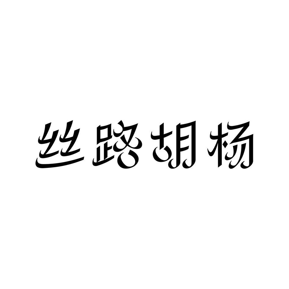 商标文字丝路胡杨商标注册号 42091058、商标申请人艾买尔江·加玛力的商标详情 - 标库网商标查询