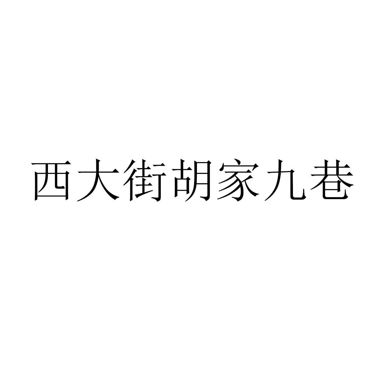 商标文字西大街胡家九巷商标注册号 41303100、商标申请人胡瑞广的商标详情 - 标库网商标查询