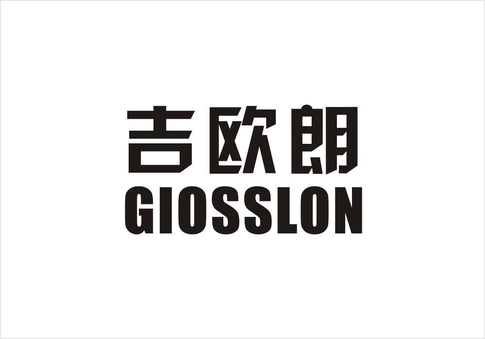 吉欧朗 GIOSSLON