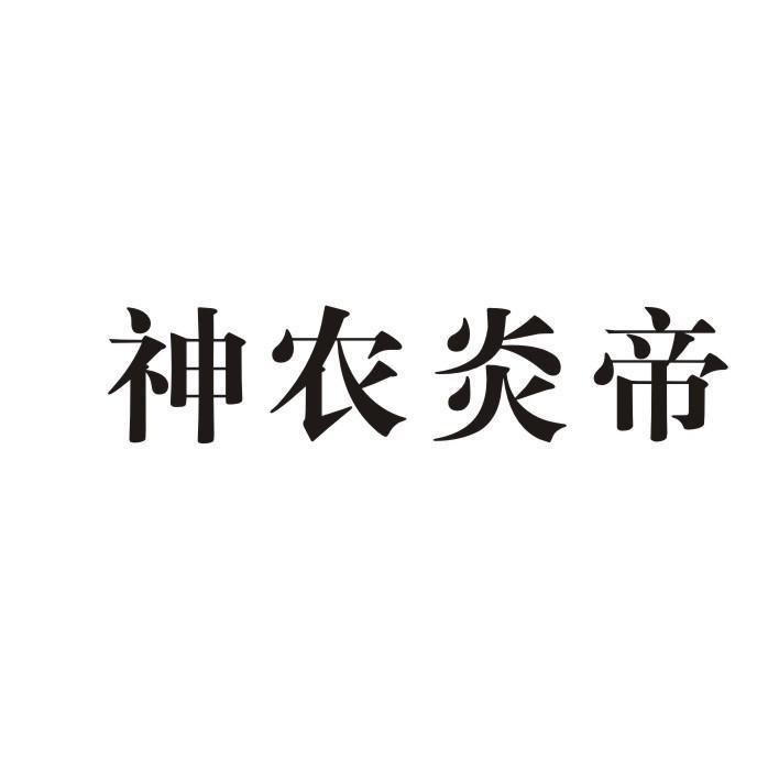 [28类]神农炎帝