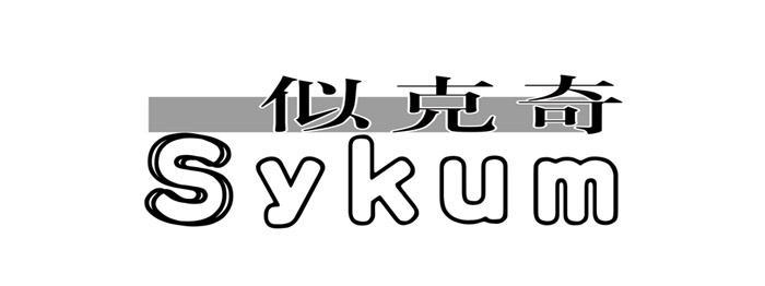 转让商标-似克奇  SYKUM
