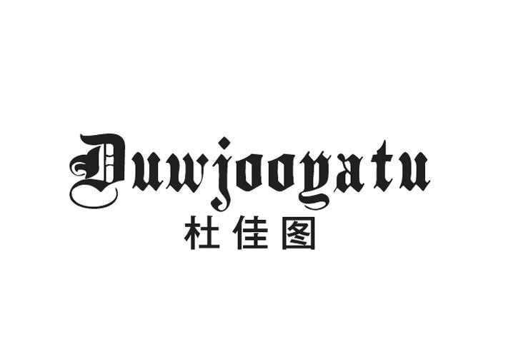 杜佳图 DUWJOOYATU_33商标转让_33商标购买-购店网商标转让平台