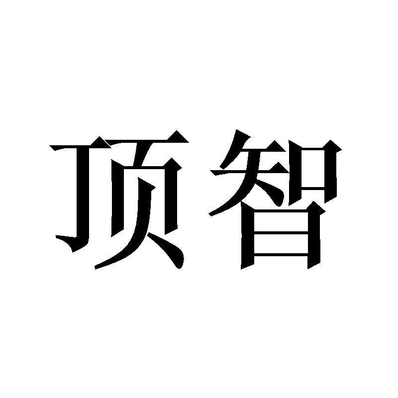 转让亚博娱乐yabo11-顶智