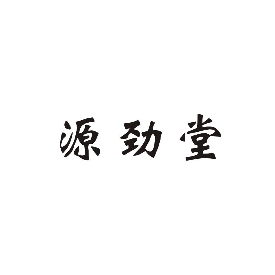 转让商标-源劲堂