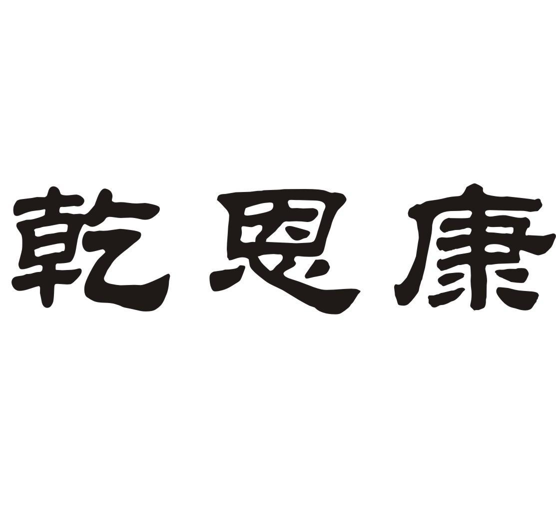 转让商标-乾恩康