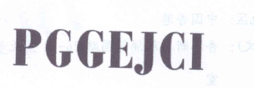 转让商标-PGGEJCI