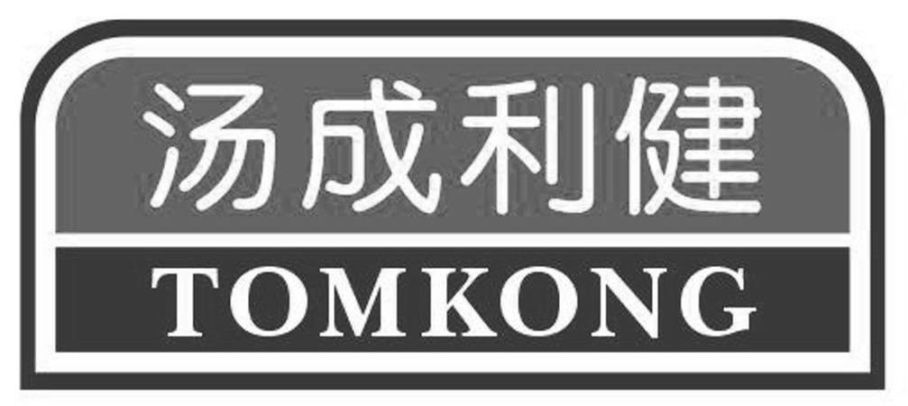 汤成利健 TOMKONG