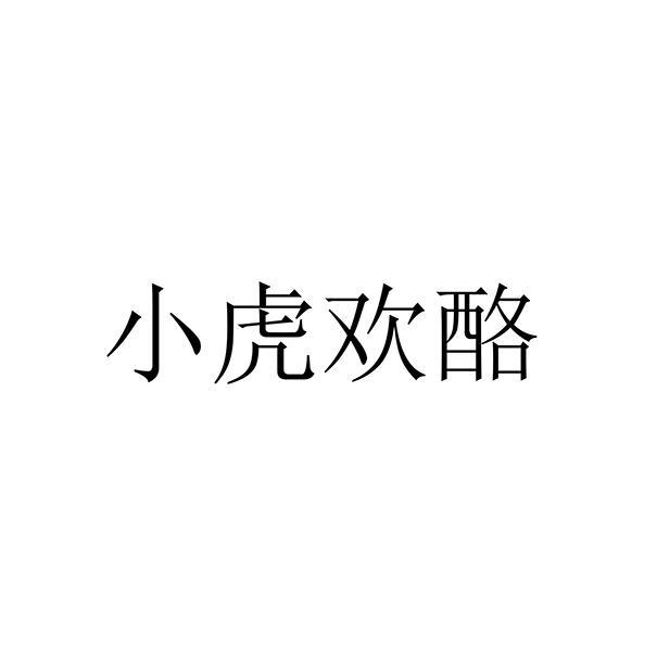 商标文字小虎欢酪商标注册号 41958371、商标申请人新疆天山恩赐国际贸易有限公司的商标详情 - 标库网商标查询