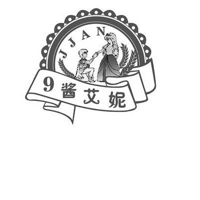 转让商标-酱艾妮 JJAN 9