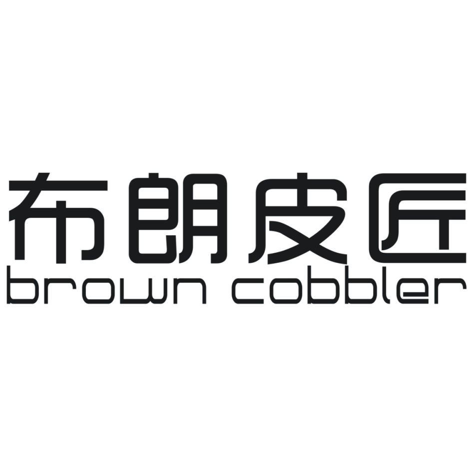 转让商标-布朗皮匠  BROWN COBBLER