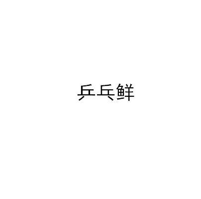 乒乓鲜_31商标转让_31商标购买-购店网商标转让平台