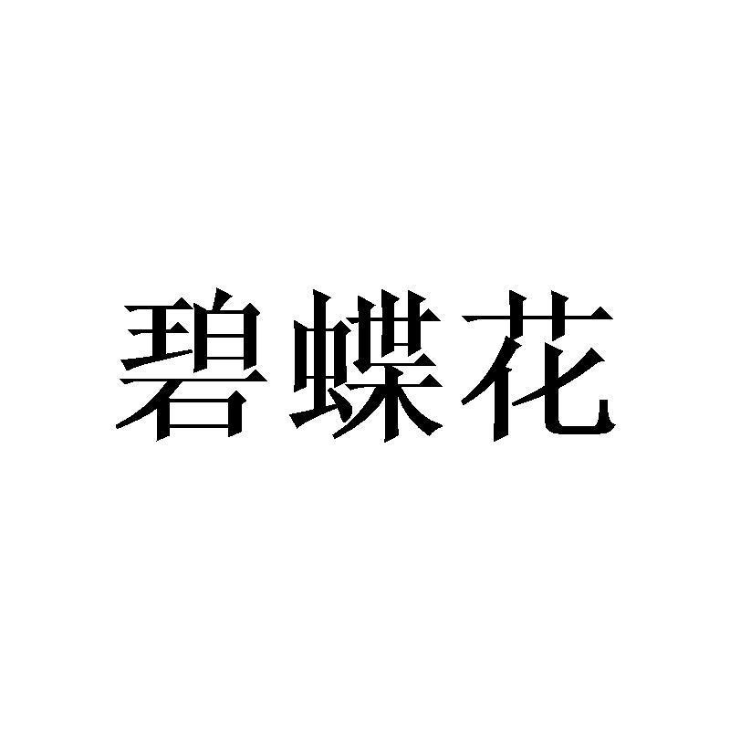 转让商标-碧蝶花