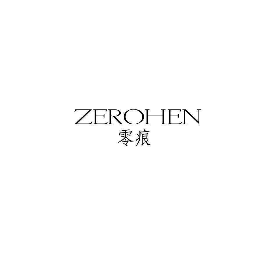 零痕 ZEROHEN