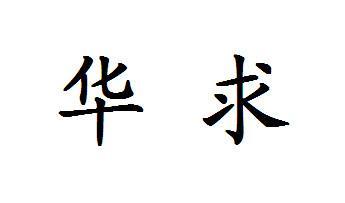 转让亚博娱乐yabo11-华求