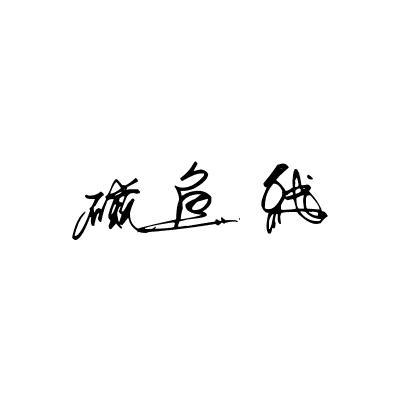 转让亚博娱乐yabo11-磁鱼线