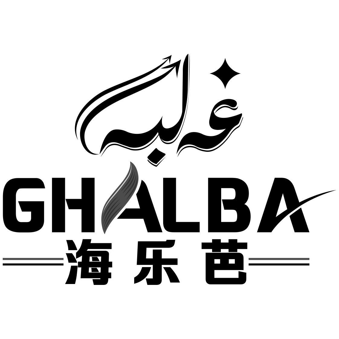 商标文字海乐芭 GHALBA商标注册号 34777822、商标申请人新疆阿布茹伊国际贸易有限公司的商标详情 - 标库网商标查询