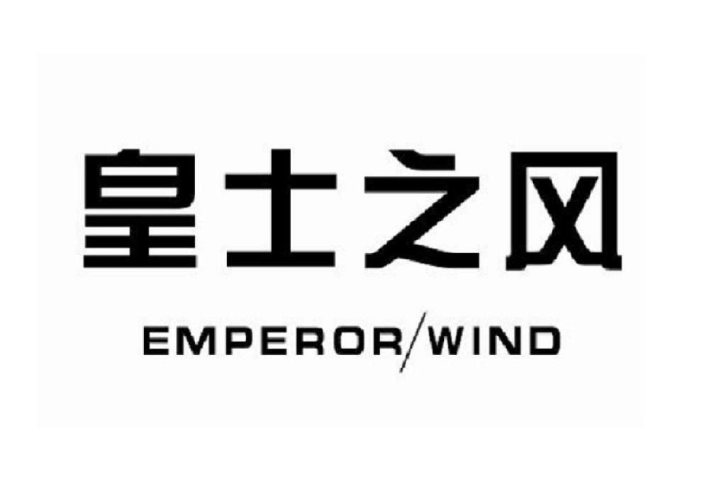 皇士之风 EMPEROR WIND