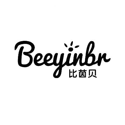 转让商标-比茵贝 BEEYINBR
