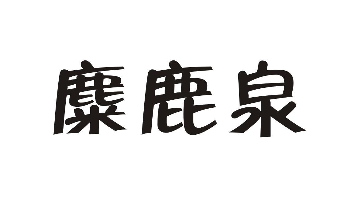 转让亚博娱乐yabo11-麋鹿泉