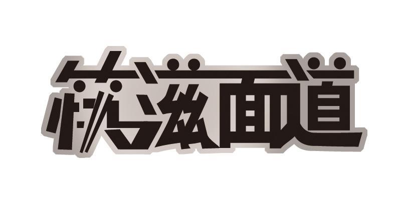 转让商标-筷滋面道